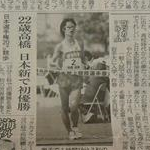 Men 20 km - The results of the new Japan record on the sport Press of Japan